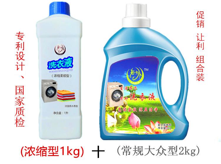 高纯浓缩洗衣液1kg装 加送促销原装洗衣液4斤示例图4