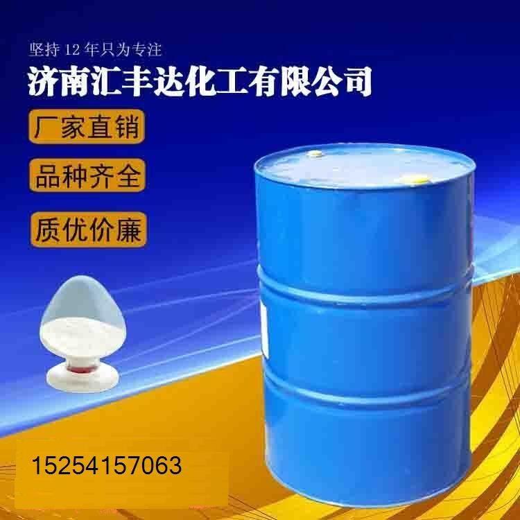 山東三異丙醇胺廠家 99% 80% 195kg/桶