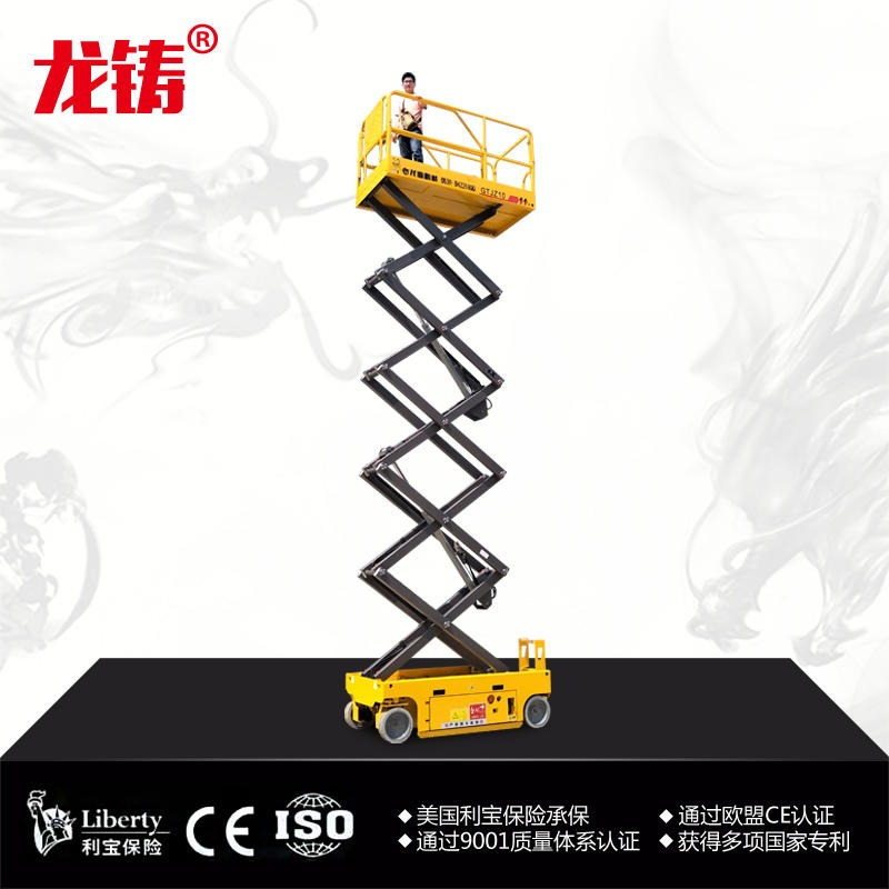 longzhulift廠家供應自行走升降機 安全穩固 可靠耐用