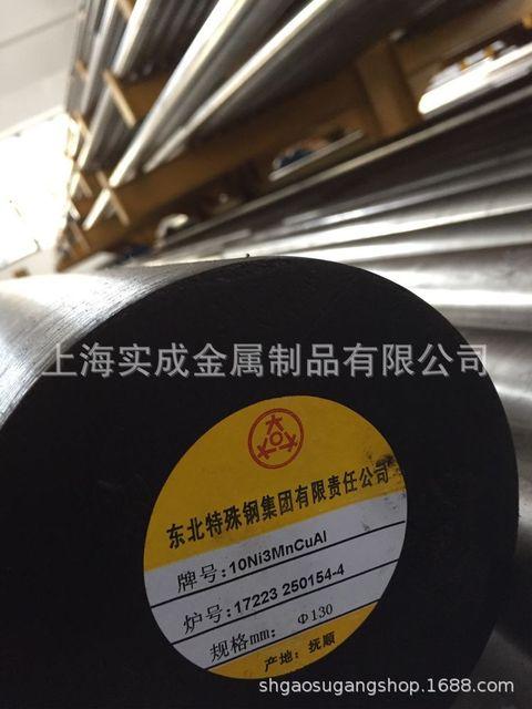 撫順NAK80模具鋼 板材 圓棒  薄板 精板毛料 光圓 黑皮圓