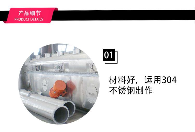 赖氨酸振动流化床干燥机山楂制品颗粒烘干机 振动流化床干燥机示例图16