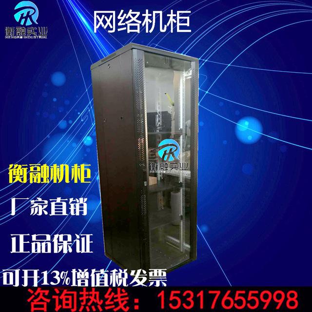 服務器機柜   網絡機柜  衡融機柜42U機柜2米機柜廠家直銷可定制
