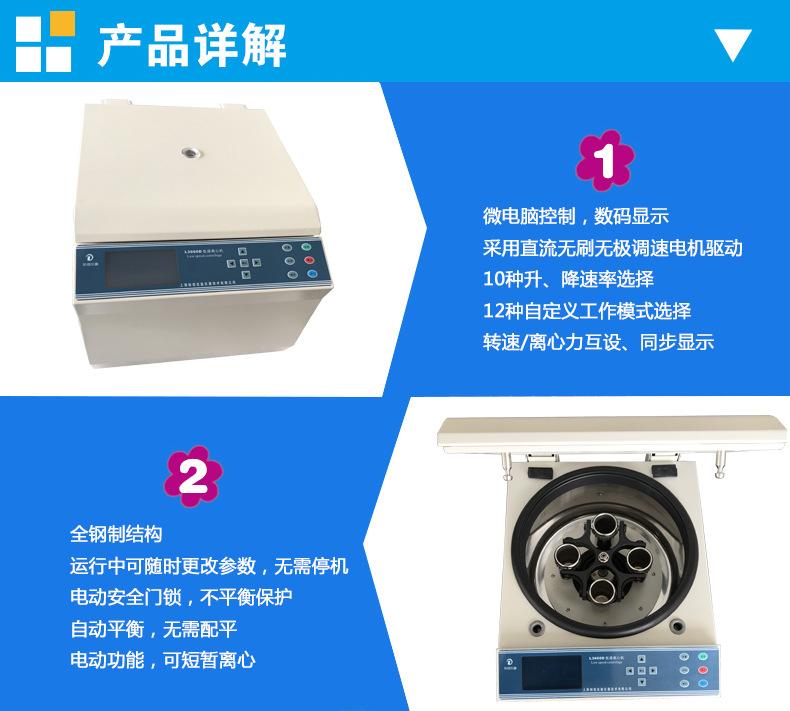 上海知信离心机 低速离心机 L3660D离心机 医用离心机 沉淀离心机示例图2