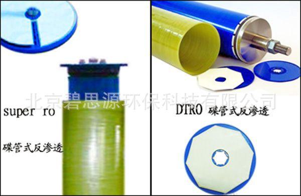 垃圾滲透液工業廢水零排放/高含鹽廢水處理蝶管式DTRO膜DTNF膜示例圖8