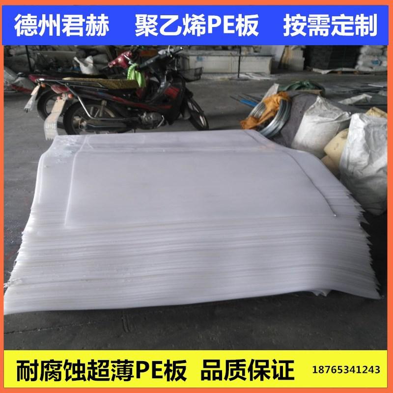 PE板材加工定制 黑色白色PE板 高分子聚乙烯耐磨PE板示例图12