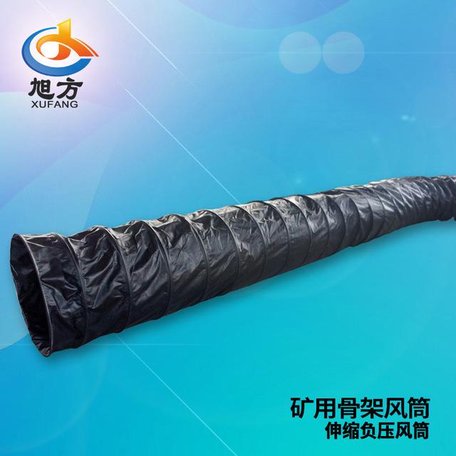旭方煤矿用塑料钢圈风筒 PVC涂覆布矿用负Ψ压风筒 伸缩阻【燃风筒