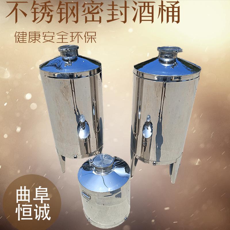 不锈钢304加厚密封酒桶 50升100升 200升定做加工储存酒水食用油示例图2