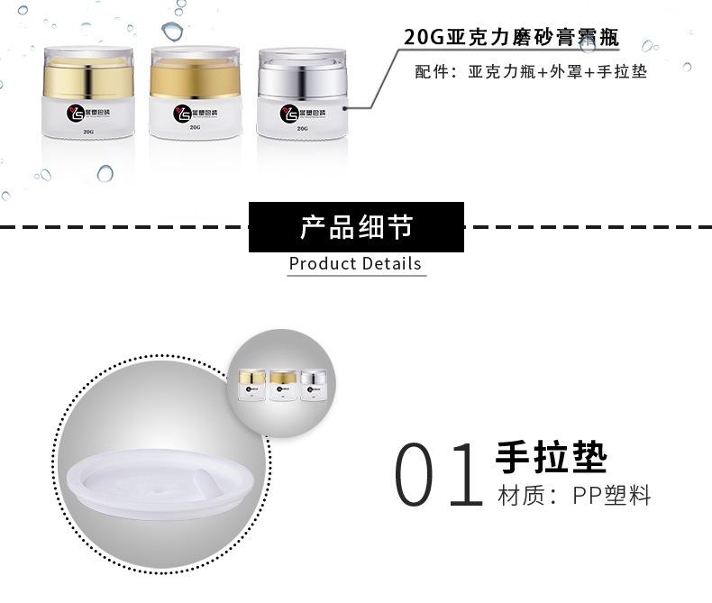 广州誉塑包装厂家直销化妆品玻璃瓶亚克力盖磨砂套装瓶系列分装瓶示例图6