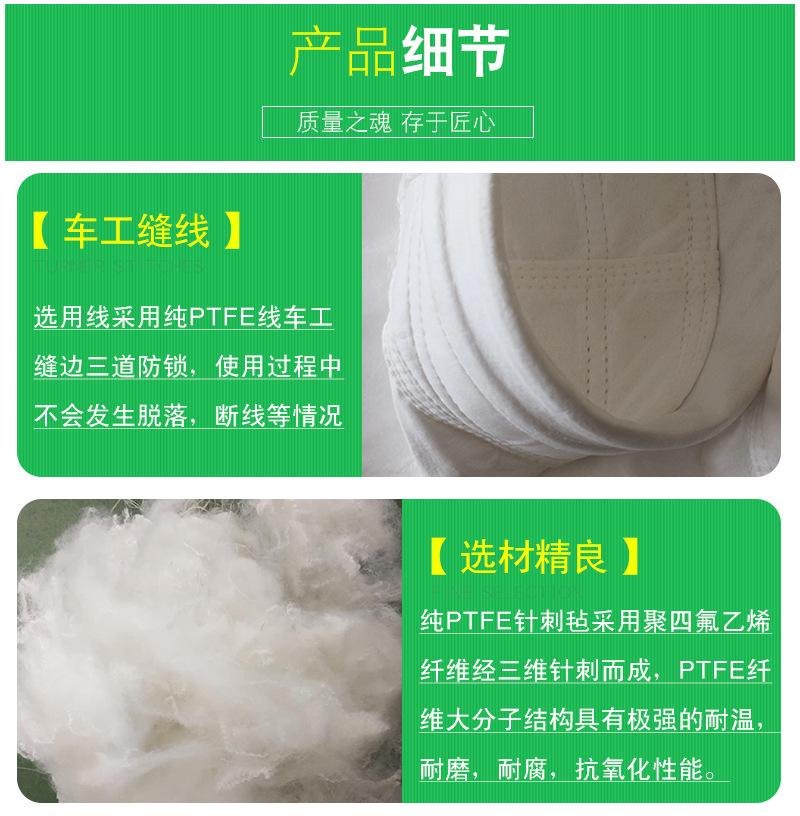 PTFE覆膜除塵濾袋 純PTFE除塵布袋 醫療垃圾焚燒專用收塵濾袋示例圖5