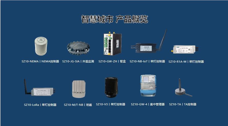 Nb-iot物联网路灯单灯控制器 智慧路灯控制器 LED太阳能钠灯控器示例图10