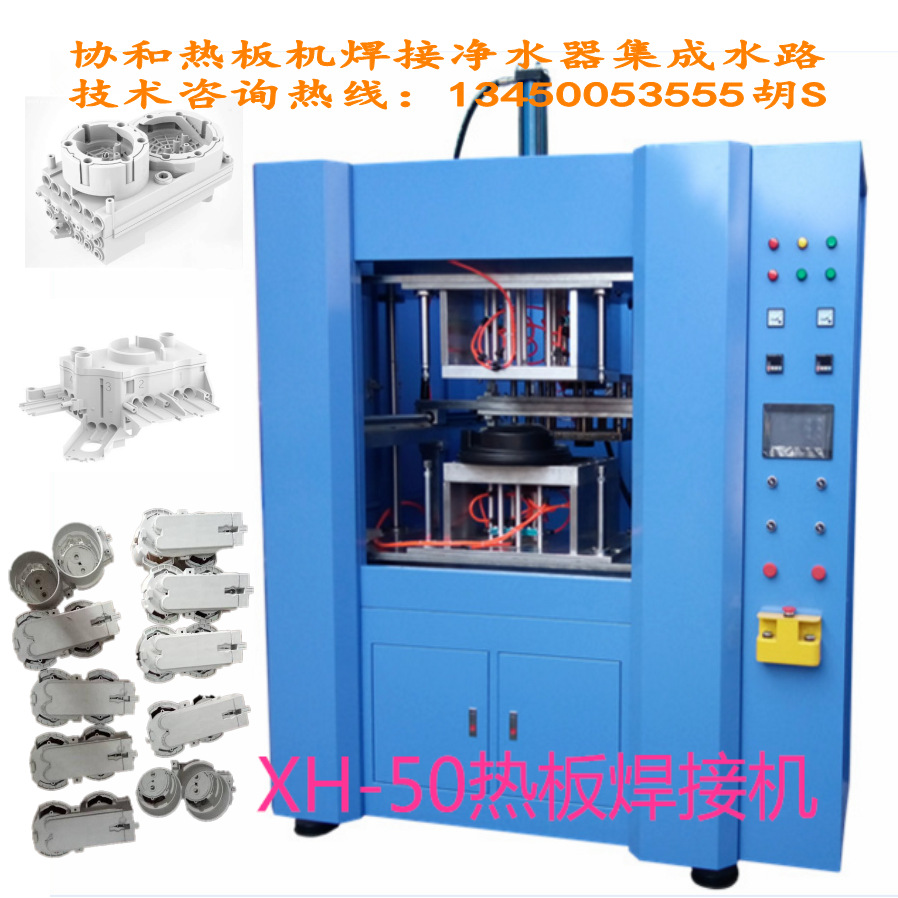 热板机焊接足浴盆 PP尼龙水箱油箱防水气密焊接热板机示例图12