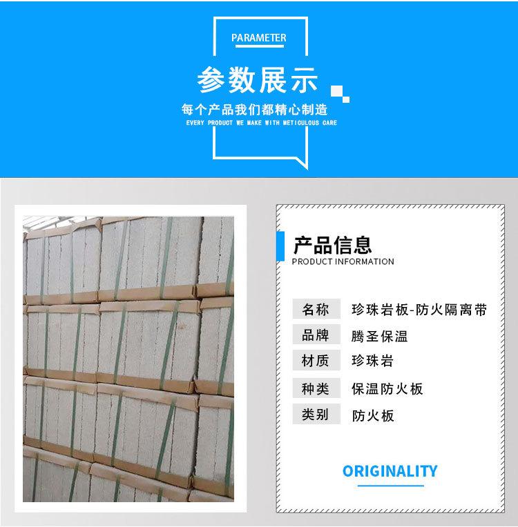 外墙珍珠板 憎水珍珠岩板 憎水珍珠岩保温板 A1防火板 防火隔离带示例图3