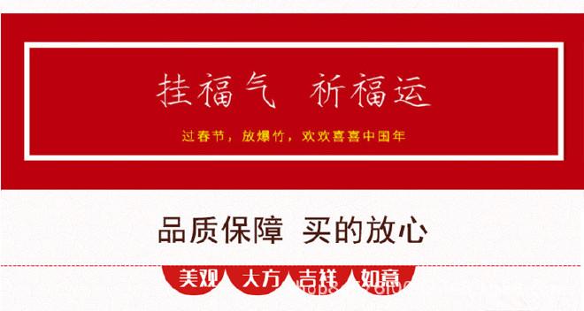 新年2018新款春节福字 彩色福字 年货毛毡福字厂家定制示例图1