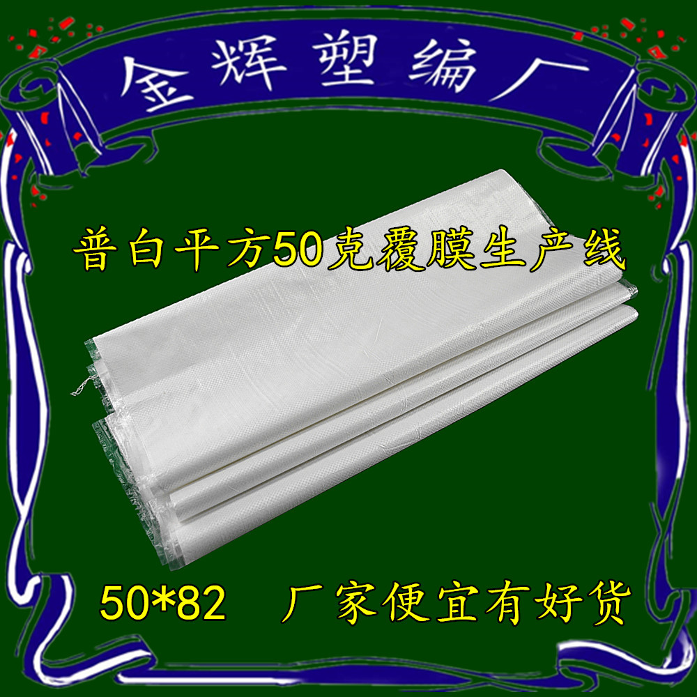 腹膜编织袋  防潮编织袋  覆膜蛇皮袋  防潮防水蛇皮袋批发 5082白色防水编织袋厂家 防水包装袋打包袋