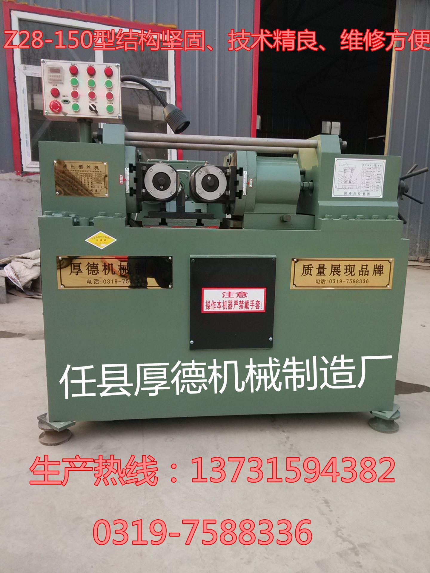 供應標準件加工設備|液壓滾絲機|機身鑄鐵滾絲機價格示例圖3