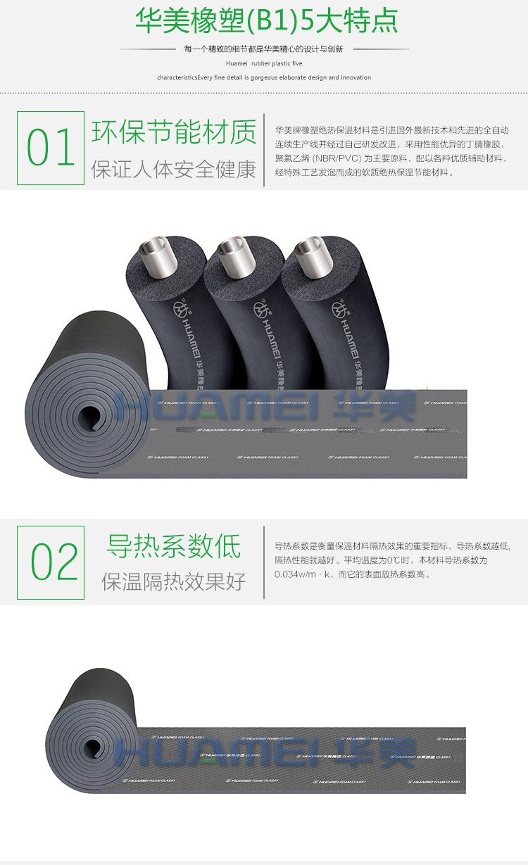 【生产厂家,大量批发】华美橡塑海绵保温管示例图2