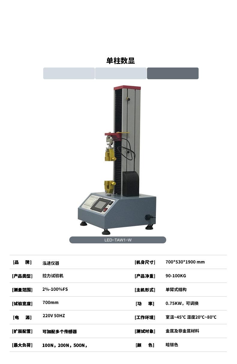 特价供应 纽扣拉力试验机 线材拉力试验机 液压拉力试验机示例图4