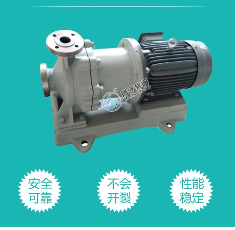 CQB50-32-160P不锈钢磁力泵 高温耐酸碱磁力泵 耐腐蚀磁力驱动泵示例图4