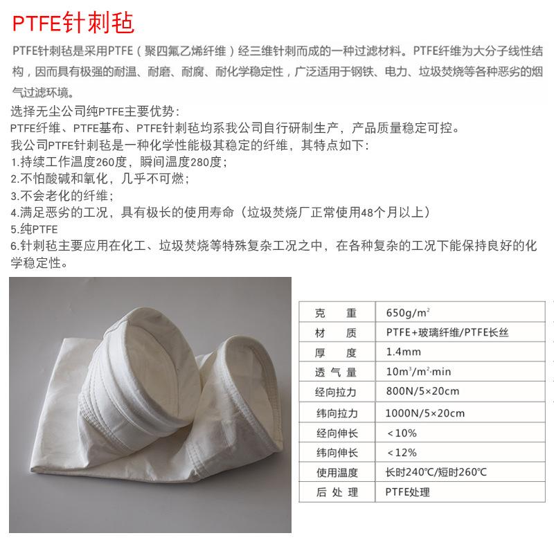 PTFE覆膜除塵濾袋 純PTFE除塵布袋 醫療垃圾焚燒專用收塵濾袋示例圖3