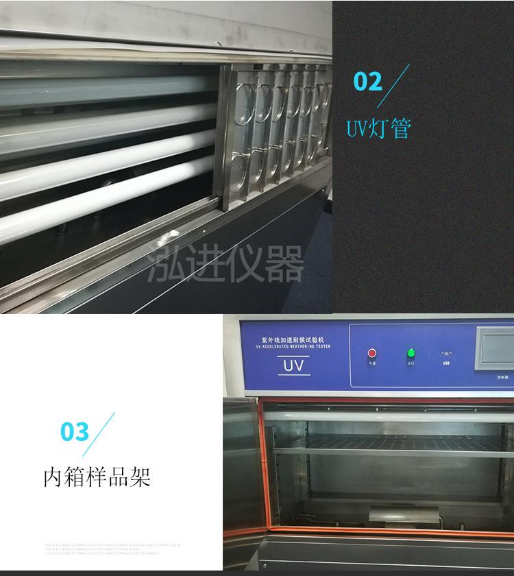uv紫外线老化试验箱  紫外线耐候老化箱 紫外光加速老化试验箱示例图8