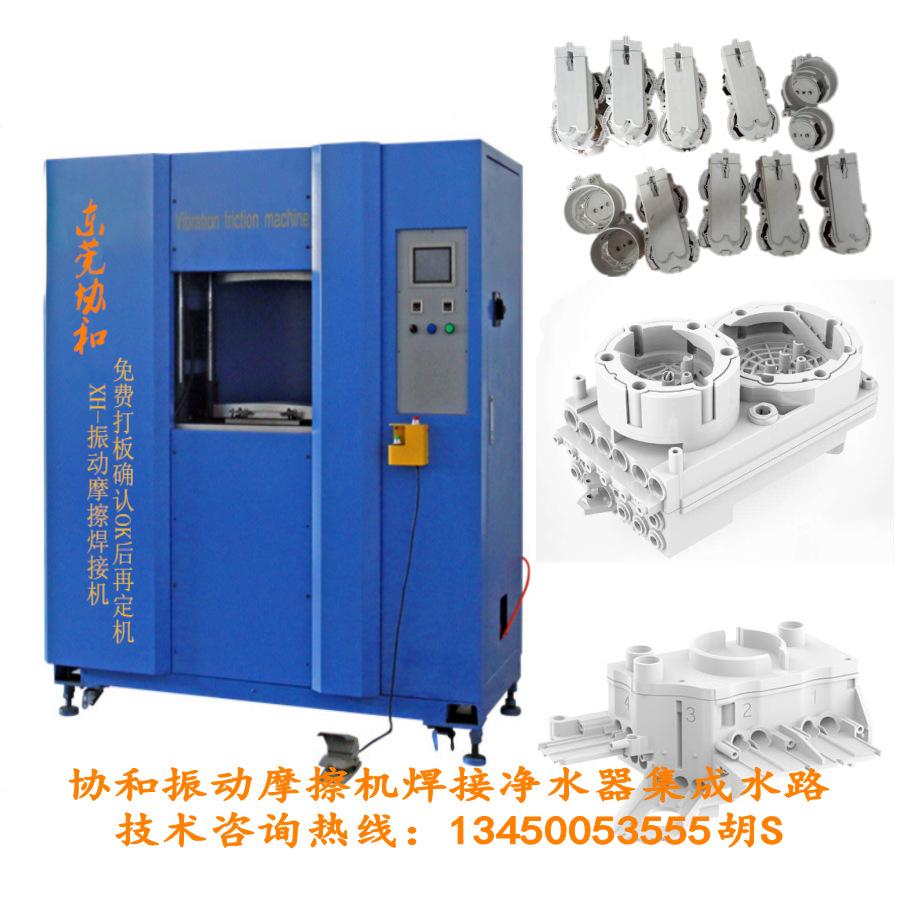 振动摩擦机 PP/尼龙加玻纤透析熔器焊接加工 XH-20振动摩擦焊接示例图12