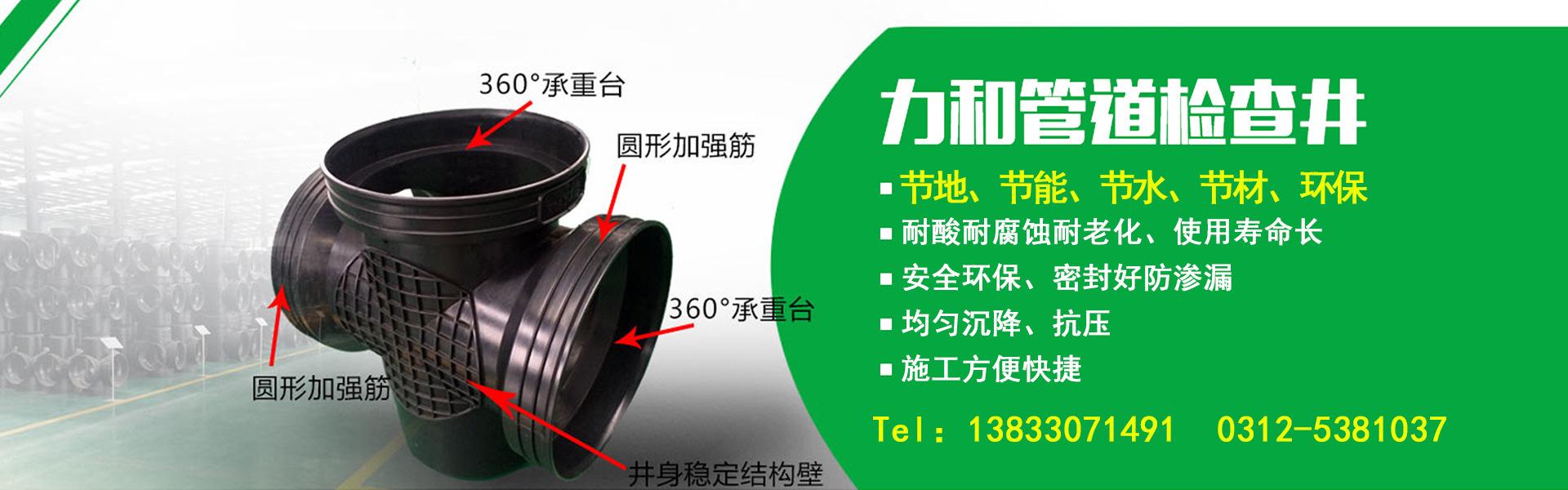 450*300流槽直通井 塑料检查井 华北大型生产厂家 售后服务有保证示例图10