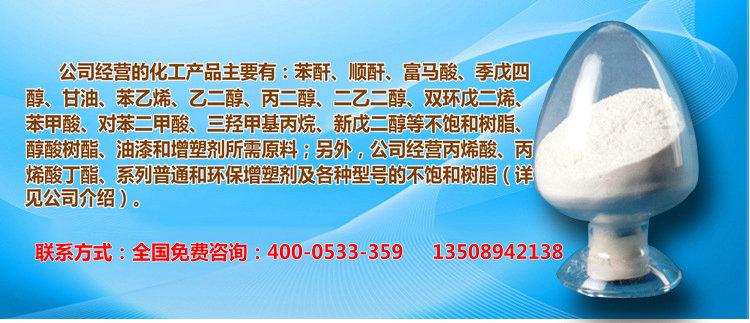 供应国产工业级丙二醇 批发销售淄博示例图1