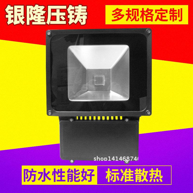 廠家直銷高品質LED 70W80W100W投光燈  泛光燈外殼