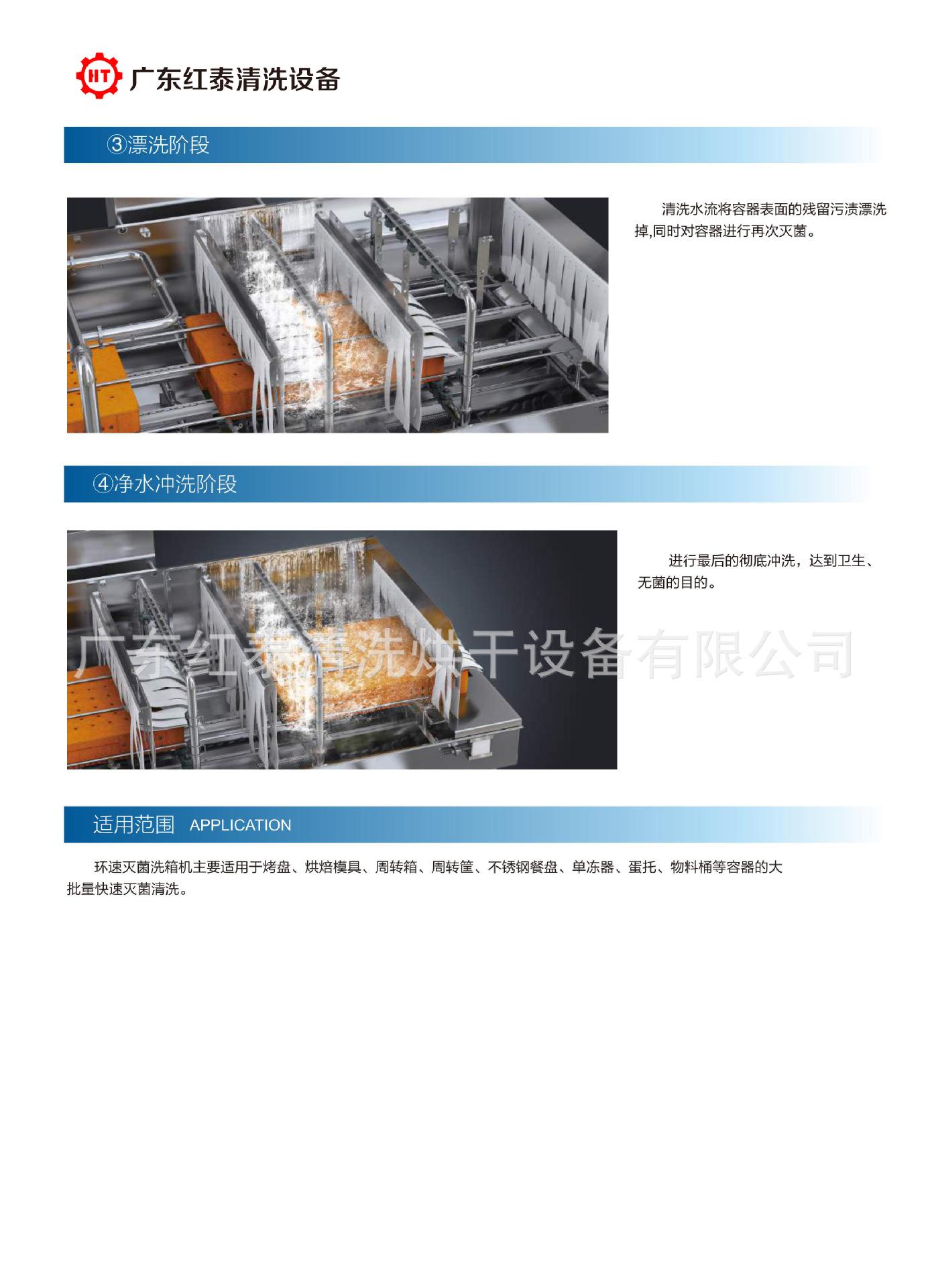 定制高效全自动周转箱清洗机 广州洗箱机厂家定制 10年设计经验示例图7