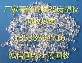 回收ABS廢塑膠 PS破碎料回收 PC水口料 大量回收ABS原料