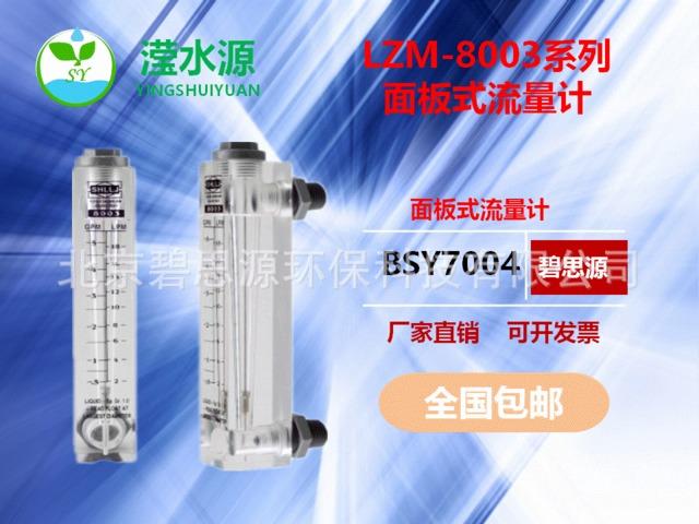 LZM-8003系列面板式流量計加長型帶調節流量計