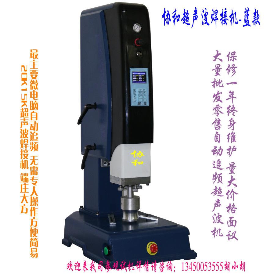 深圳超声波焊接机 一次性焊接无压痕 自动追频超声波焊接机示例图11