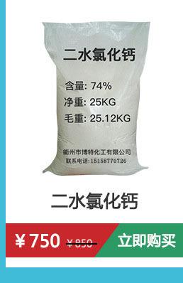浙江工厂直发片状二水氯化钙74巨化二水氯化钙工业级免费拿样示例图16