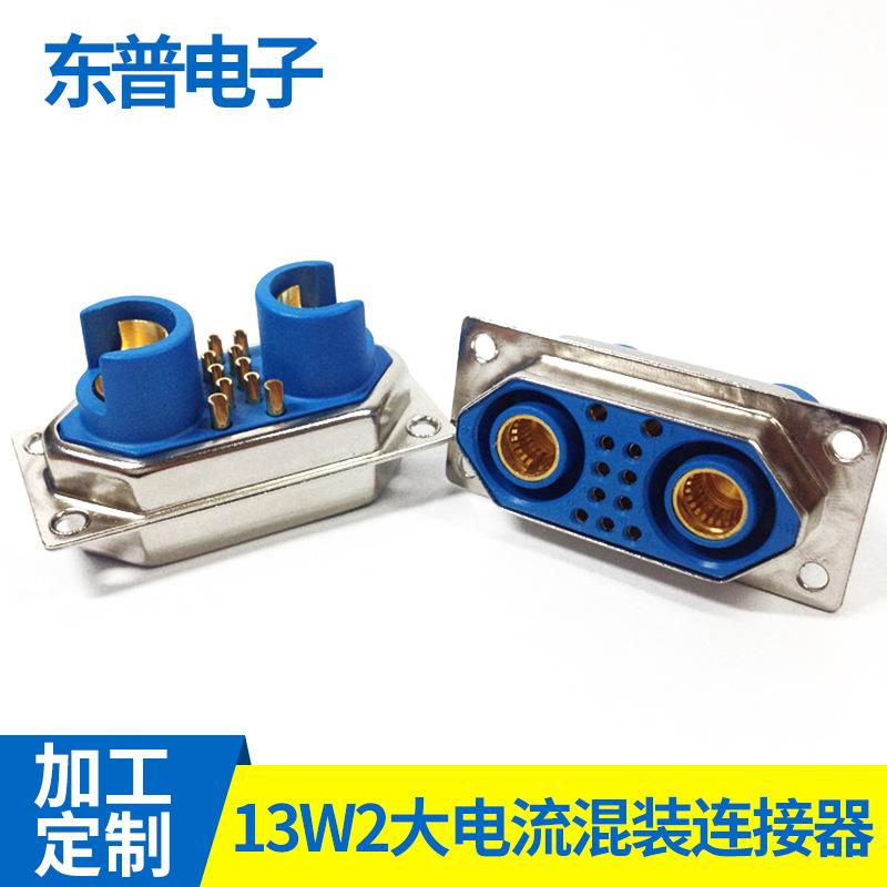13W2銅合金大電流混裝連接器 大電流矩形插頭座線簧連接器
