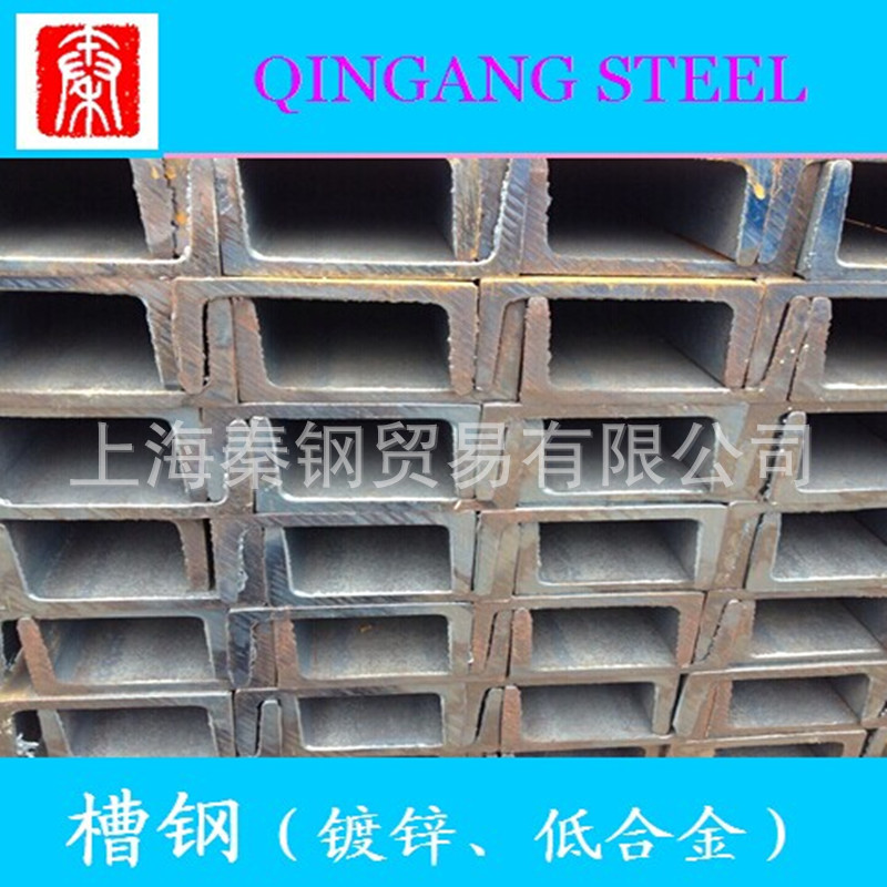 秦钢槽钢  现货热卖Q345B槽钢 幕墙专用示例图21
