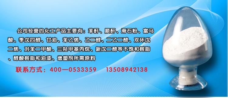 厂家供应 防冻液乙二醇 化工原料乙二醇示例图2