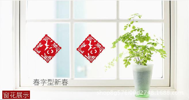 新年2018新款春节福字 彩色福字 年货毛毡福字厂家定制示例图10