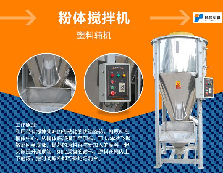 立式搅拌机厂家 塑料混料机直供 粉料混合机 材质可安客户要求定示例图25