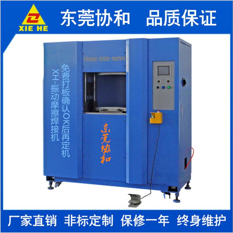 线性振动摩擦焊接机  XH-04型号 眼镜胶板医疗透析容器振动摩擦机示例图8