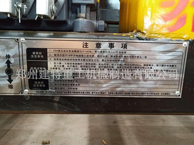 温州厂家直销一拖二混凝土喷浆车 自动上料喷浆车 喷浆设备示例图9