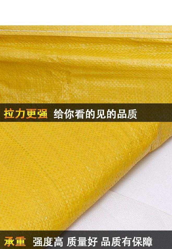 黄色快递物流网店快件打包袋 1米宽pp聚丙烯编织袋100*130搬家袋示例图16