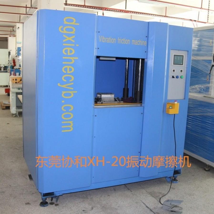 震动摩擦焊接机  协和开发 汽车杂物箱PP尼龙玻纤震动摩擦焊接机示例图7
