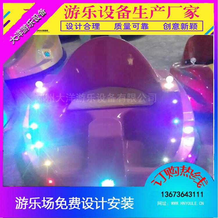 2020单人飞碟碰碰车 亲子双人飞碟碰碰车 批量定做 郑州大洋儿童游乐设备供应商游艺设施厂家示例图11