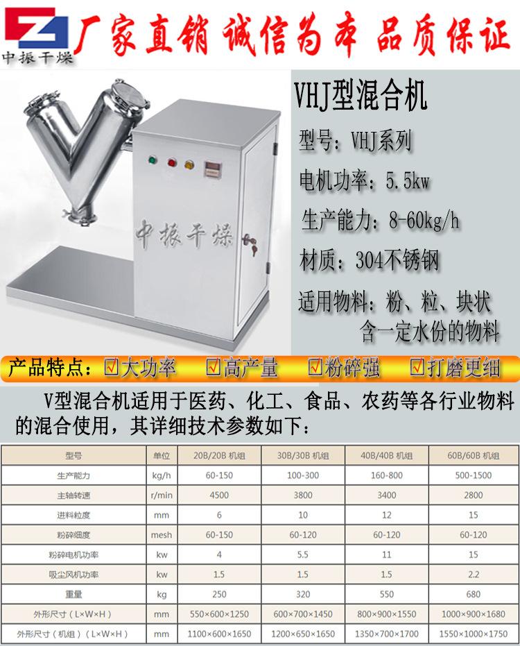 V型混合机 中药食品 粉剂原料搅拌混合设备 粉状物料搅拌机示例图4