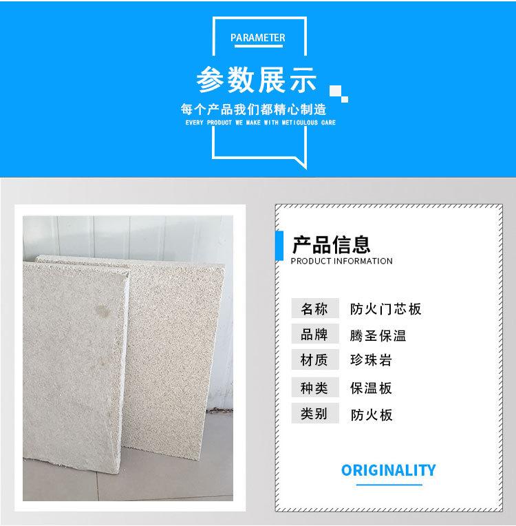 厂家直销廊坊供货防火门芯板可定制无机发泡保温板 外墙防火泡沫示例图3