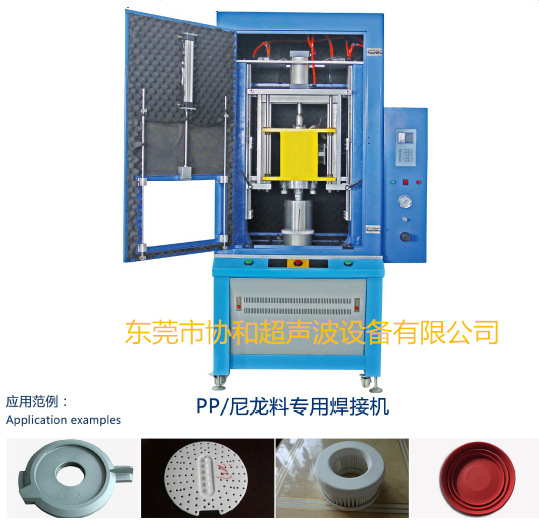 协和大功率超声波机 20K15K设备俱全 协和塑胶焊机并代加工示例图3