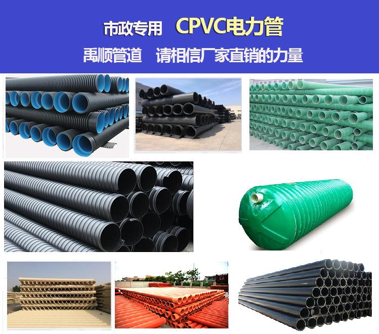怀化cpvc电力管 PVC-C电力电缆护套管200 cpvc电力管厂家直销示例图4