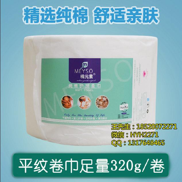 廠家批發 平紋一次性純棉洗臉巾美容院專用洗面紙紋繡潔面30米/卷
