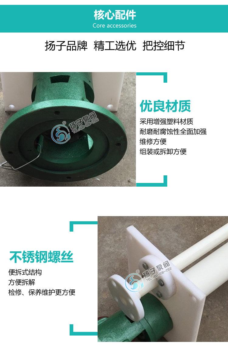 25LHY-15氟塑料耐腐蚀液下泵边立式立式长轴液下泵耐酸碱液下泵示例图7