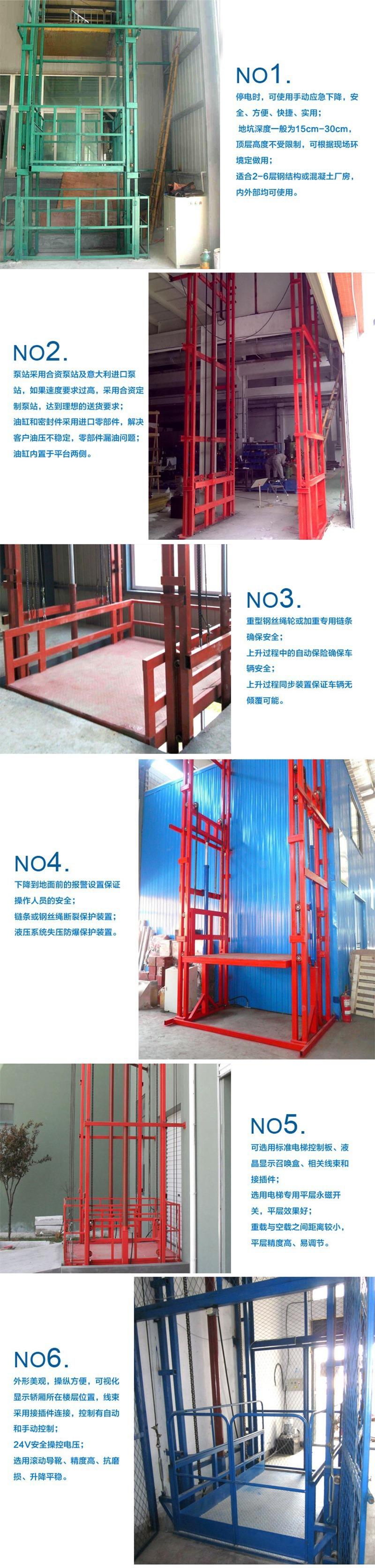 导轨液压式升降货梯 升降平台 升降机 厂房  简易 货梯示例图3